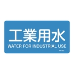 "JIS Pipe Identification Sticker <Horizontal Type>: Water ""Water for Construction"""