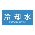 "JIS Pipe Identification Sticker <Horizontal Type>: Water ""Cooling Water"""