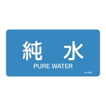 "JIS Pipe Identification Sticker <Horizontal Type>: Water ""Pure Water"""