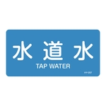 "JIS Pipe Identification Sticker <Horizontal Type>: Water ""Tap Water"""