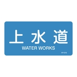 "JIS Pipe Identification Sticker <Horizontal Type>: Water ""Water Works"""