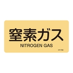 "JIS Plumbing Identification Display Sticker ""Horizontal Type"" Gas Related ""Nitrogen Gas"""