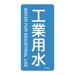 "JIS Pipe Identification Sticker <Vertical Type>: Water ""Water for Construction"""