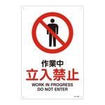 "JIS Safety Mark (Prohibition / Fire Prevention), ""Work in Progress - No Entry"" JA-102L"