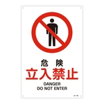 "JIS Safety Mark (Prohibition / Fire Prevention), ""Danger, No Entry"" JA-104L"