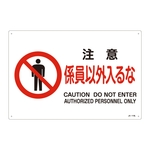 "JIS Safety Mark (Prohibition / Fire Prevention), ""Caution - No Entry for Unauthorized Personnel"" JA-119L"