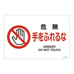 "JIS Safety Mark (Prohibition / Fire Prevention), ""Danger, Do Not Touch"" JA-123L"