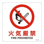 "JIS Safety Mark (Prohibition / Fire Prevention), ""Total fire ban"" JA-140L"