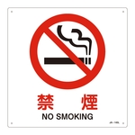 "JIS Safety Mark (Prohibition / Fire Prevention), ""No Smoking"" JA-143L"