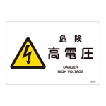 "JIS Safety Mark (Warning), ""Danger - High Voltage"" JA-219L"