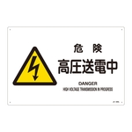 "JIS Safety Mark (Warning), ""Danger - High Voltage Power Transmission"" JA-220L"