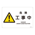 "JIS Safety Mark (Warning), ""Danger - Under Construction"" JA-227L"