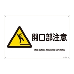 "JIS Safety Mark (Warning), ""Caution - Opening"" JA-232L"