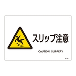 "JIS Safety Mark (Warning), ""Caution - Slippery Surface"" JA-233L"