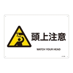 "JIS Safety Mark (Warning), ""Caution Overhead"" JA-234L"