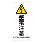 "JIS Safety Mark (Warning), ""Caution - Electric Shock"" JA-235L"