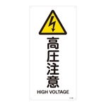 "JIS Safety Mark (Warning), ""Caution - High Voltage"" JA-236L"