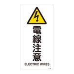 "JIS Safety Mark (Warning), ""Caution - Electric Cables"" JA-237L"