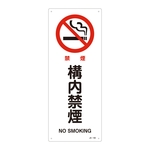 "JIS Safety Mark (Prohibition / Fire Prevention), ""No Smoking on Premises"" JA-150"