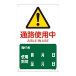"JIS Safety Mark (Warning), ""Passage in Use"" JA-240"