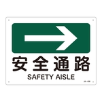 "JIS Safety Sign (Direction) ""Safety Route →"""