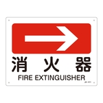 "JIS Safety Sign (Direction) ""Fire Extinguisher →"""