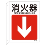 "JIS Safety Sign (L-Shaped Sign) ""Fire Extinguisher"""