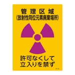 "JIS Radioactivity Mark, ""Controlled Access Location (Place Disposing of Radioactive Isotopes), Unauthorized Entry Prohibited"" JA-515"