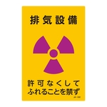"JIS Radioactivity Mark, ""Ventilation Equipment, No Handling without Permission"" JA-532"