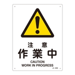 "JIS Safety Mark (Warning), ""Caution - Work in Progress"" JA-209S"