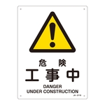 "JIS Safety Mark (Warning), ""Danger - Under Construction"" JA-211S"