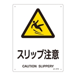 "JIS Safety Mark (Warning), ""Caution - Slippery Surface"" JA-217S"