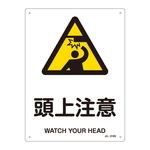 "JIS Safety Mark (Warning), ""Caution Overhead"" JA-218S"