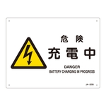 "JIS Safety Mark (Warning), ""Danger - Charging"" JA-223S"