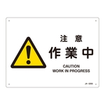 "JIS Safety Mark (Warning), ""Caution - Work in Progress"" JA-225S"