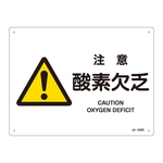 "JIS Safety Mark (Warning), ""Caution - Low Oxygen"" JA-226S"