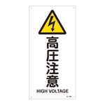 "JIS Safety Mark (Warning), ""Caution - High Voltage"" JA-236S"