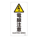 "JIS Safety Mark (Warning), ""Caution - Electric Cables"" JA-237S"