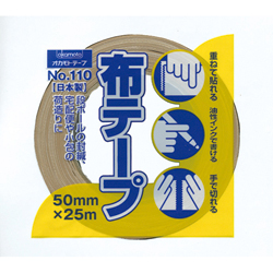 No.110 Cloth Tape