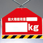 "Single action installation sign bracing sheet ""Maximum load 1 span 400 kg"", ""Maximum load"""
