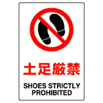 Prohibition Sign Shoes Strictly Prohibited