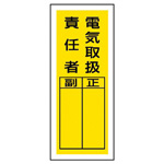 Electrical Safety Signs Sticker Manufacturer Sign