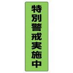 Crime Prevention Product, Crime Prevention Sticker