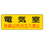 Electrical Safety Signs Machine Room Sticker