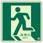 Emergency Exit/Passage Guidance Indicator_Floor Affixed