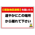 Emergency Earthquake Quick-Use Sign Corresponding Action Indicator Sticker