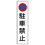 Prohibition Sign Cone Sticker